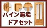 パイン無垢ドア