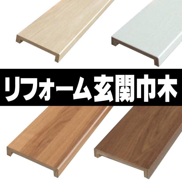 リフォーム用玄関巾木 通販