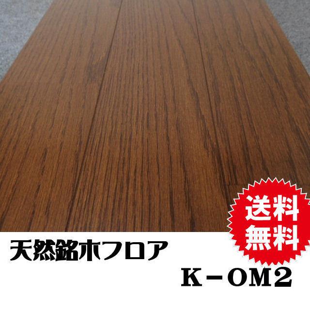 フロア K-OM2