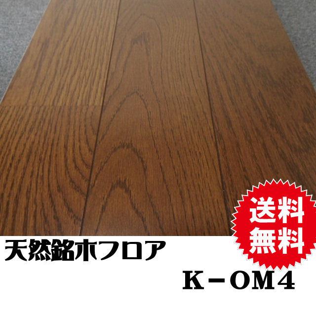 フロア K-OM4