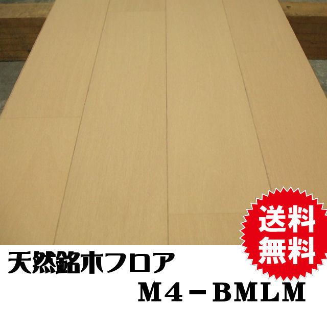 * 天然銘木フロア M4-BMLM(B品) *