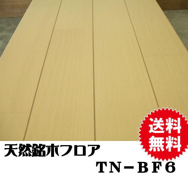 【捨貼用】天然銘木フロア TN-BF6(1坪入)(B品/アウトレット)送料無料