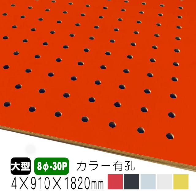 カラー有孔ボード 8φ-30P 4mm×910mm×1830mm5色あり(A品)送料無料