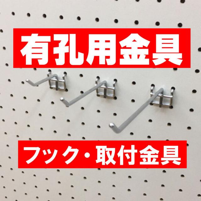 有孔ボード用フック 取付金具 送料無料