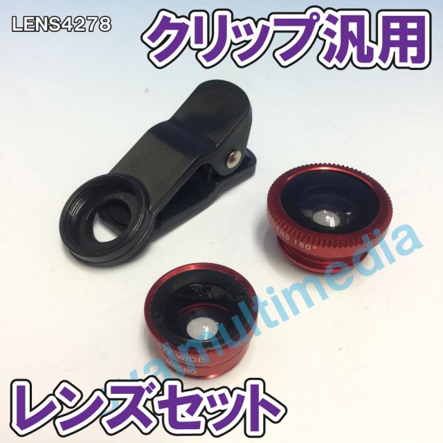 クリップ汎用レンズセット