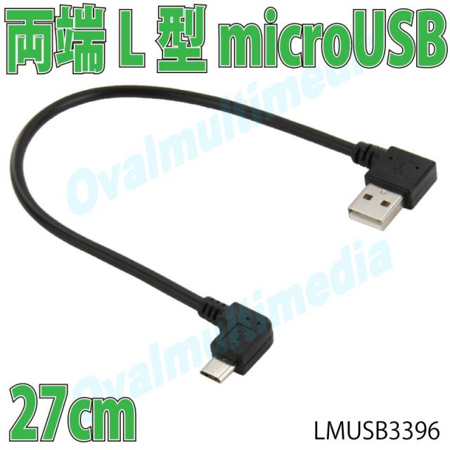 L型ケーブル microUSBケーブル ショートタイプ
