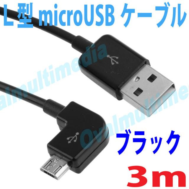 L型microUSBケーブル3m ブラック