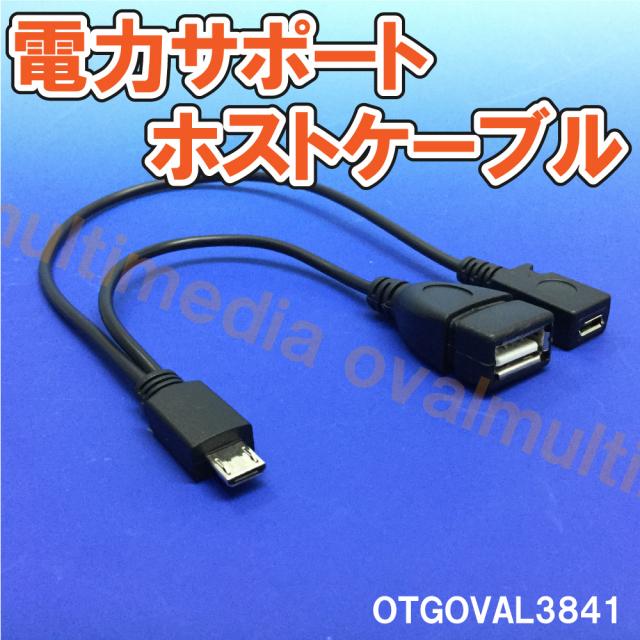 ポイント10倍中/新Androidにおすすめ/不等長ケーブル型/電力サポートホストケーブル/microUSB OTG&チャージケーブル/OTGOVAL3841