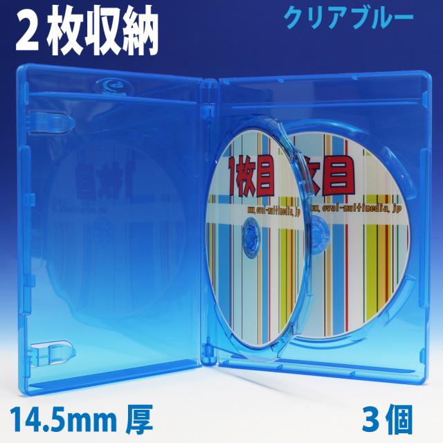 14.5mm厚2枚収納ブルーレイディスクケースクリアブルー