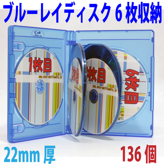 22mm厚に6枚のblu-rayディスクを収納/22mm厚6枚収納blu-rayケースクリアブルー136個/G2カートン