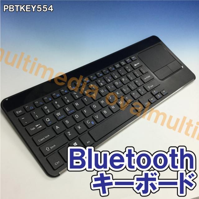 カーソル使えます/トラックパッド付/ワイヤレスキーボード/薄型ポータブルBluetoothキーボード 554