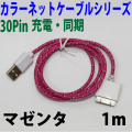 30ピンカラーネットドックケーブル30pinネットケーブル1mマゼンタ/APP30PNET1MM