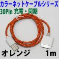 30ピンカラーネットドックケーブル30pinネットケーブル1mオレンジ/APP30PNET1MOR