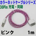 30ピンカラーネットドックケーブル30pinネットケーブル1mピンク/APP30PNET1MPN