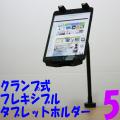 タブレットをデスクに固定/クランプ式フレキシブルタブレットホルダー5