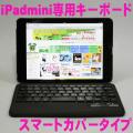 iPadmini用バックカバースタンドとBluetoothキーボードのセット