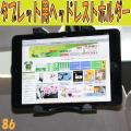 nexus/iPadmini等に対応/ヘッドレストホルダー