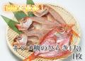 キンメ鯛のひらき(大) 1枚 【鯛の干物】