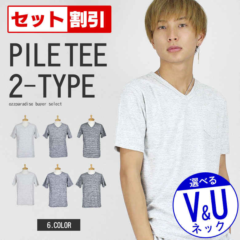 Vネック Uネック 半袖 Tシャツ メンズ 選べる パイル ポケット 無地 定番 (men's/メンズ)