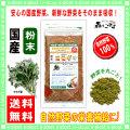 【送料無料】 国産 ヨモギ 粉末 (100g)[やさいパウダー100%] 野菜 粉末 (蓬) よもぎ