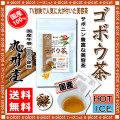【送料無料】 小倉優子さんも飲んでいる話題の!国産 ゴボウ茶 (1.5g×18p) 秘密はごぼう茶 (牛蒡茶) サポニン!