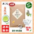 【お徳用TB送料無料】 雪茶 (2g×80p)≪ゆき茶 100%≫ スノー ティー