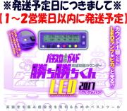 勝ち勝ちくんLED パープルスケルトン 2017 カチカチくん 紫 小役カウンター 子役カウンター