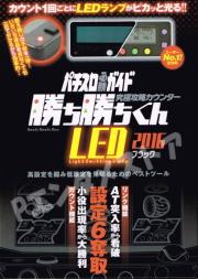 ������������LED �֥�å� 2016 ������������ �� ��˹�ά������ ������ ��˹�ά������ �ѥ�����ɬ�������� ���å� ���������� ���������� ������������