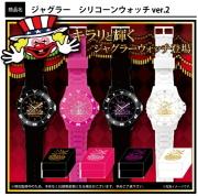 【送料無料】 ジャグラー シリコーン ウォッチ Ver.2 腕時計 シリコン 4種セット