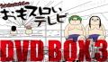 �ѥ�����ɬ��������Ū �������ȥҥ���Τ���äȤ��⥹�?TV DVD BOX 3 �ѥ����ѥ����?��饯�������å����Τ�P����ȥ�