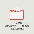 提札 No.216 綿糸付 1000枚/箱