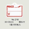 提札 No.218 綿糸付 1000枚/箱