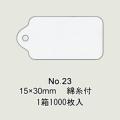 提札 No.23 綿糸付 1000枚/箱