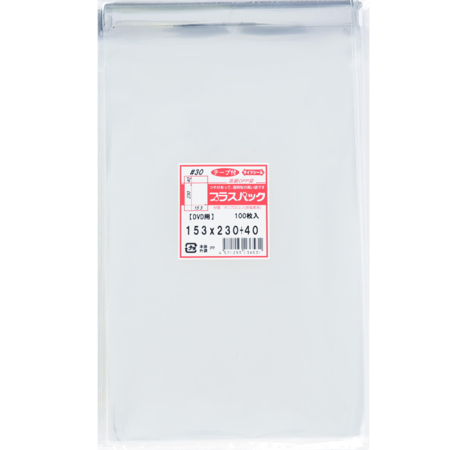 OPP袋 プラスパック ( 30#x 153x230+40 ) 【 100枚 】 【 DVD トール ケース 用 】 ( T317 )