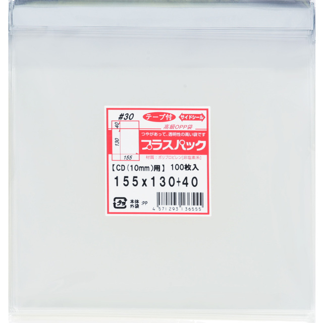 OPP袋 プラスパック ( 30#x 155x130+40 ) 【 100枚 】 【 CD ジュエルケース ( 10mm厚 ) 用 】 ( T318 )