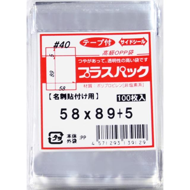 OPP袋 プラスパック ( 40#x 58x89+5 ) 【 100枚 】 【 名刺 貼付け用 】 【 厚手 】 ( S405 )