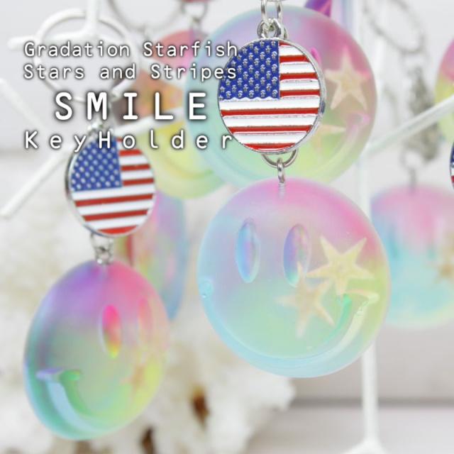 【PalmSeason】オリジナル*USAかわいい♪グラデーションカラー/スター☆ヒトデのグラデーションスマイル*キーホルダー・星条旗付【Starfish】