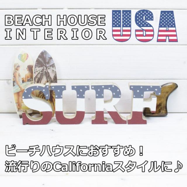 SURF,サーフィン,サーフボード,オブジェ,木製,ビーチハウス,海を感じるインテリア,サーフハウス,インテリア,雑貨,切り文字,沖縄,通販