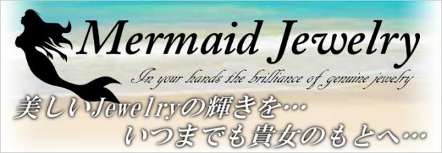 MermaidJewelry,マーメイドジュエリー,ビーチ,マリン,リゾート,アクセサリー,ジュエリー,沖縄,通販