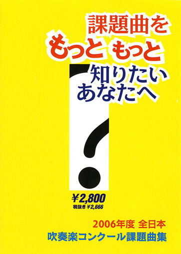 2006年全日本吹奏楽コンクール課題曲集