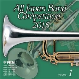【吹奏楽 CD】全日本吹奏楽コンクール2015 Vol.1 <中学校編I>