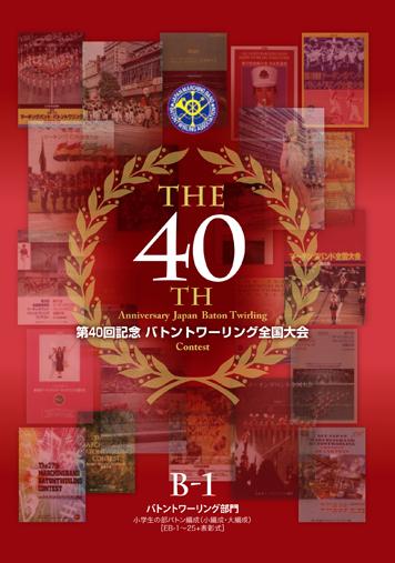 【バトン DVD】第40回記念バトントワーリング全国大会 B-1~8 & グランプリ戦