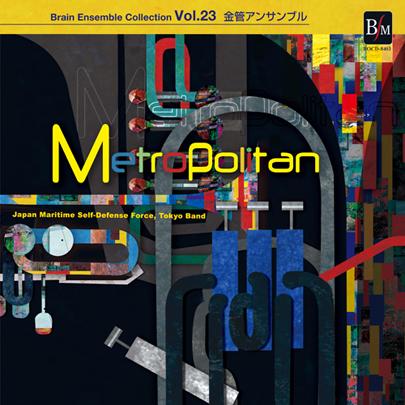 【アンサンブル CD】ブレーン・アンサンブル・コレクション Vol.23 金管アンサンブル「メトロポリタン」