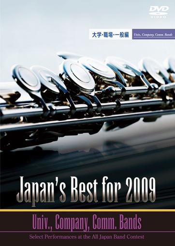 Japan's Best for 2009 大学・職場・一般編