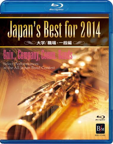 【吹奏楽 ブルーレイ】Japan's Best for 2014 大学/職場・一般編