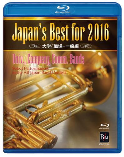 【吹奏楽 ブルーレイ】Japan's Best for 2016 大学/職場・一般編