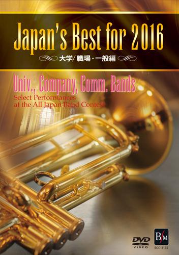 【吹奏楽 DVD】Japan's Best for 2016 大学/職場・一般編