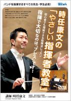 【吹奏楽 DVD】Winds 時任康文の「やさしい指揮者教室」~初心者でも理解できる指揮法レッスン~