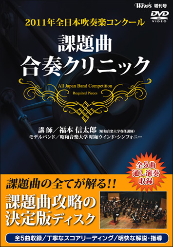 Winds 2011年全日本吹奏楽コンクール 課題曲合奏クリニック
