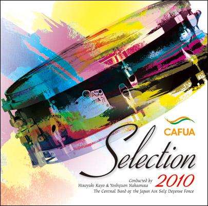 CAFUAセレクション2010